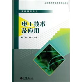 电工技术及应用
