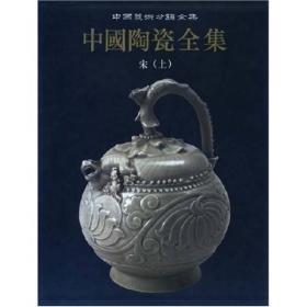中国陶瓷全集7 宋(上)成套销售