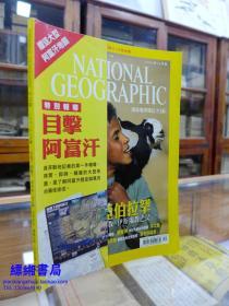 NATIONAL  GEOGRAPHIC  美国国家地理杂志 中文版 2001年12号