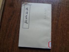后汉书选   馆藏9品未阅书   66年一版79年二印