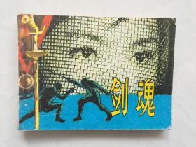 经典单册连环画《剑魂》149