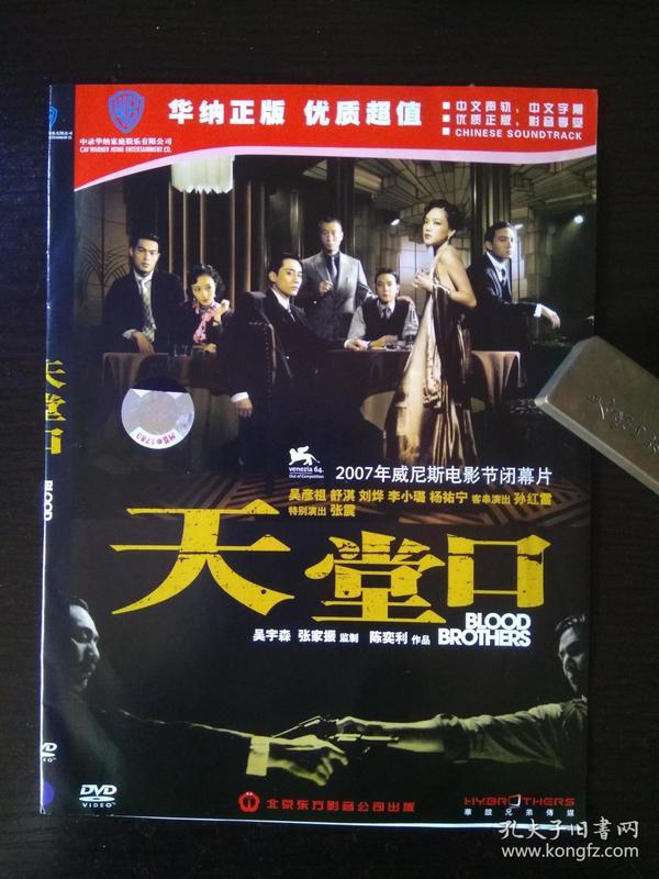 天堂口 / DVD / 张震、舒淇、杨佑宁、吴彦祖、刘烨、孙红雷、李小璐等主演