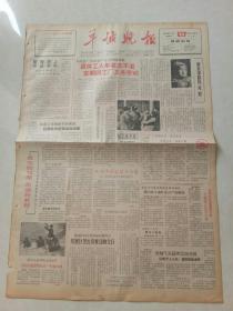 羊城晚报1964年5月10日(1--4版)