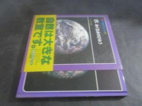 科学のアルバム 61 日文原版