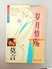 DA104329 新世纪名人新著文学精品集--岁月情殇(一版一印)