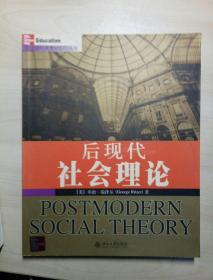 社会学经典教材影印丛书:后现代社会理论