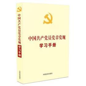 中国党员党章党规学习手册