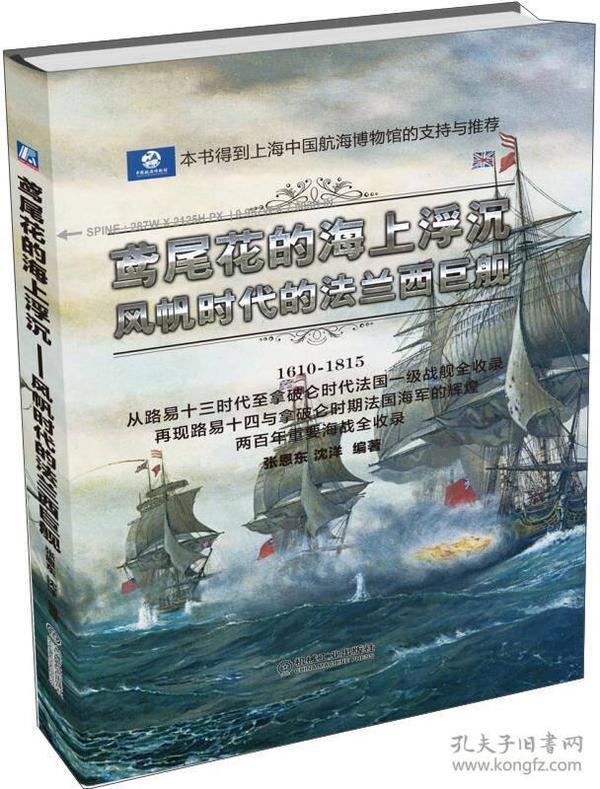 鸢尾花的海上浮沉:风帆时代的法兰西巨舰