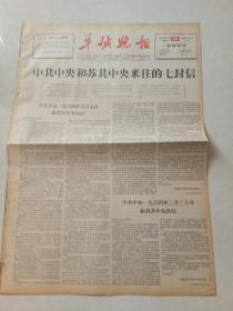 羊城晚报1964年5月9日(1--4版)苏共中央来往的七封信
