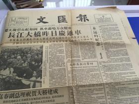 文汇报【1957年10月16日】长江大桥昨日庆通车
