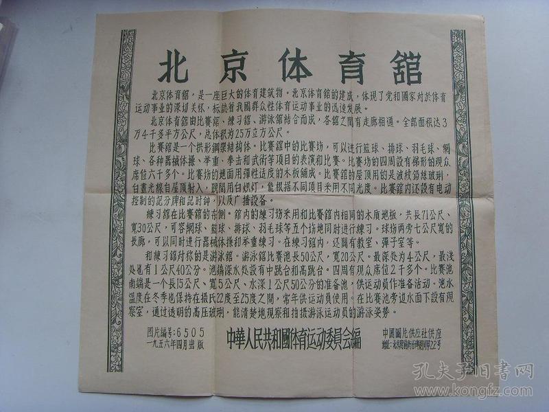 宣传页:【※1956年北京体育馆※ 】