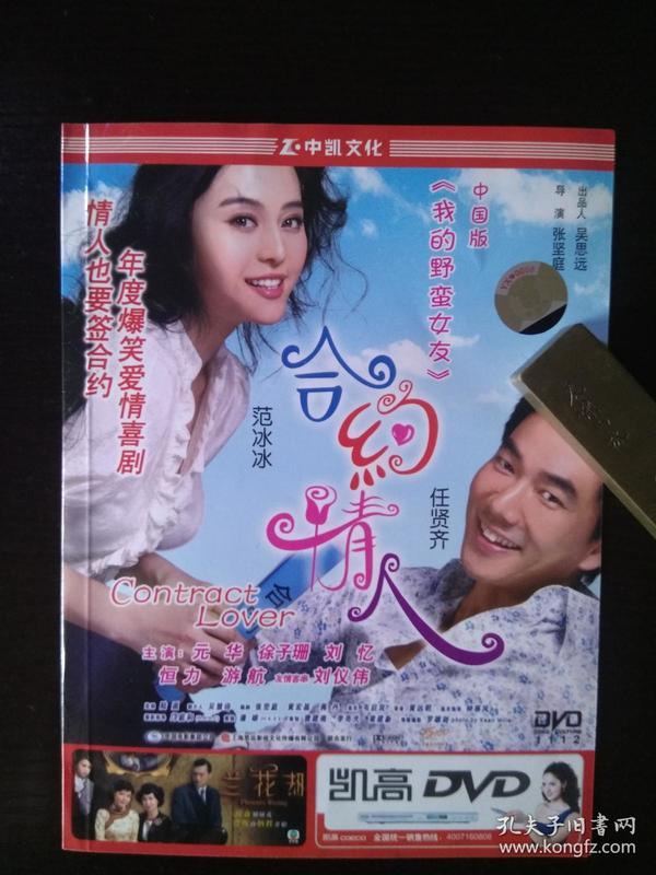 合约情人 / DVD / 2007年