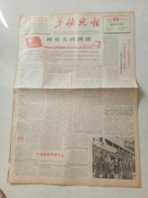 羊城晚报1964年5月8日(1--4版)
