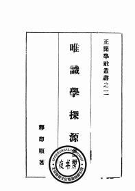 唯识学探源-1945年版-(复印本)-正闻学社丛书