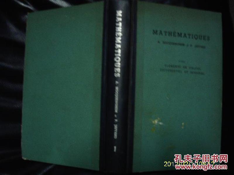 数学 上卷 法文原版