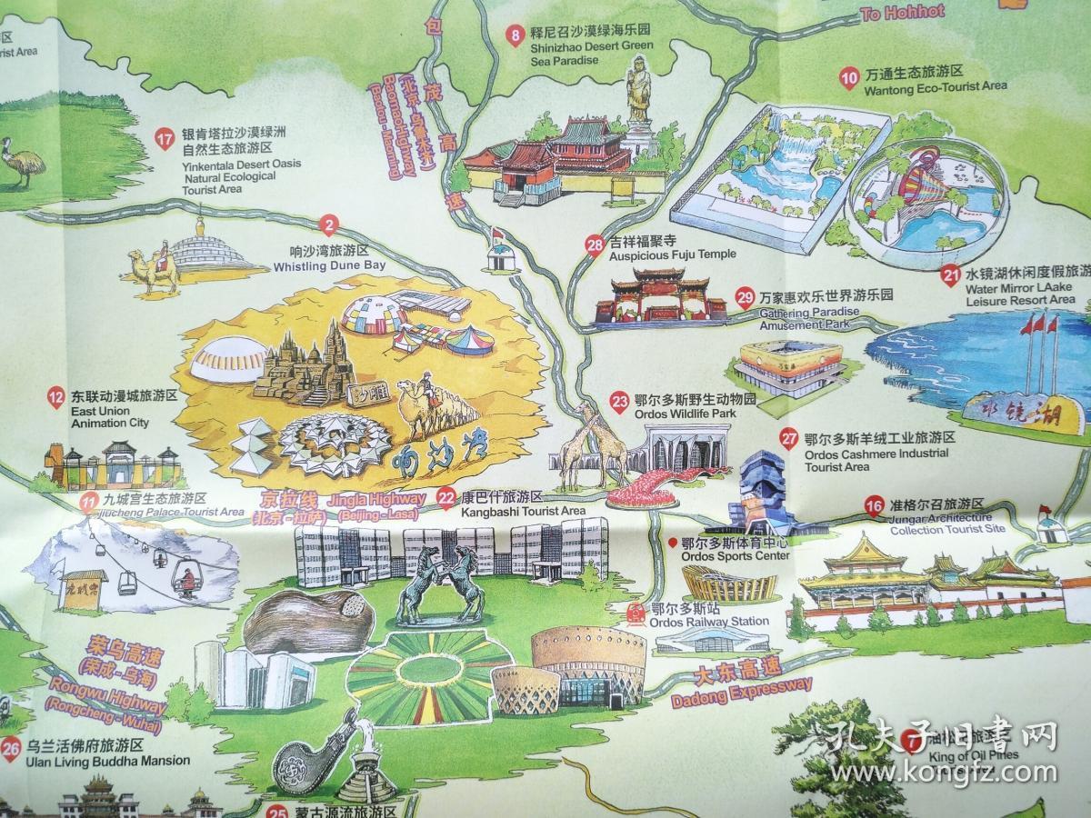 鄂尔多斯市旅游手绘地图 鄂尔多斯市地图 鄂尔多斯地图 内蒙古地图