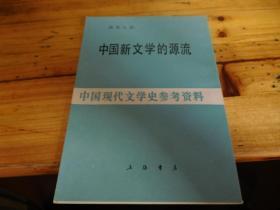 中国新文学的源流