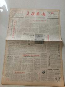 羊城晚报1964年5月7日(1--4版)