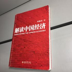 解读中国经济 【 正版现货   实图拍摄 看图下单】