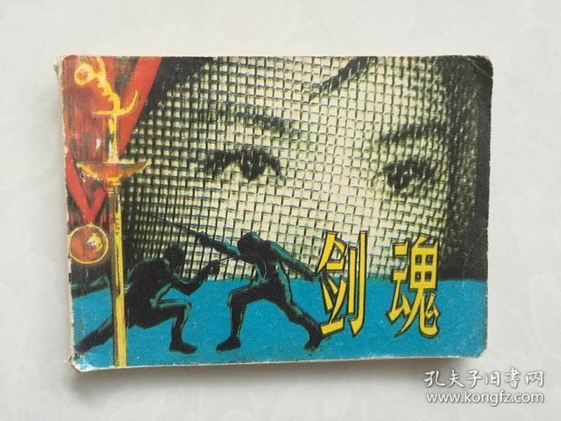 经典单册连环画《剑魂》150