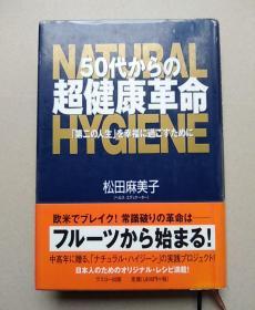 50代からの超健康革命 (50岁开始的超健康革命) 日文原版书