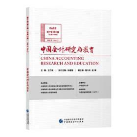 中国会计研究与教育(第9卷第2辑)