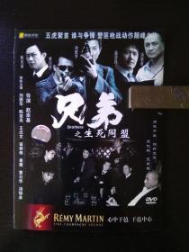 兄弟之生死同盟 / DVD / 苗侨伟、刘德华、汤镇业、黄日华、林家栋等主演