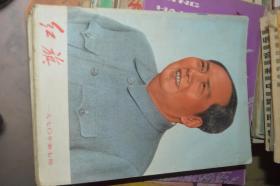 红旗杂志.1970.7