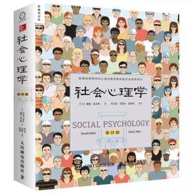 社会心理学 第11版 戴维迈尔斯 天天向上推荐 心理学书读心术入门基础教材 心理学与生活正版书籍