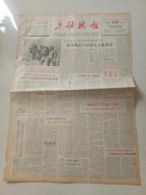 羊城晚报1964年5月6日(1--4版)