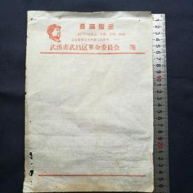 大文革带毛头像和最高指示《武汉市武昌区革命委员会信笺》(空白)