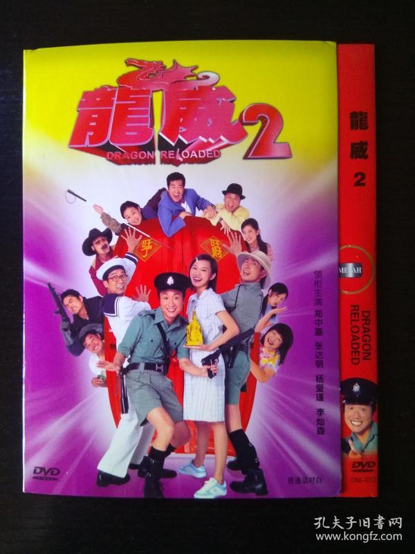 龙威2 / DVD / 郑中基、张达明、杨爱瑾、李灿森领衔主演