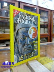 NATIONAL  GEOGRAPHIC  美国国家地理杂志 中文版 2002年5号