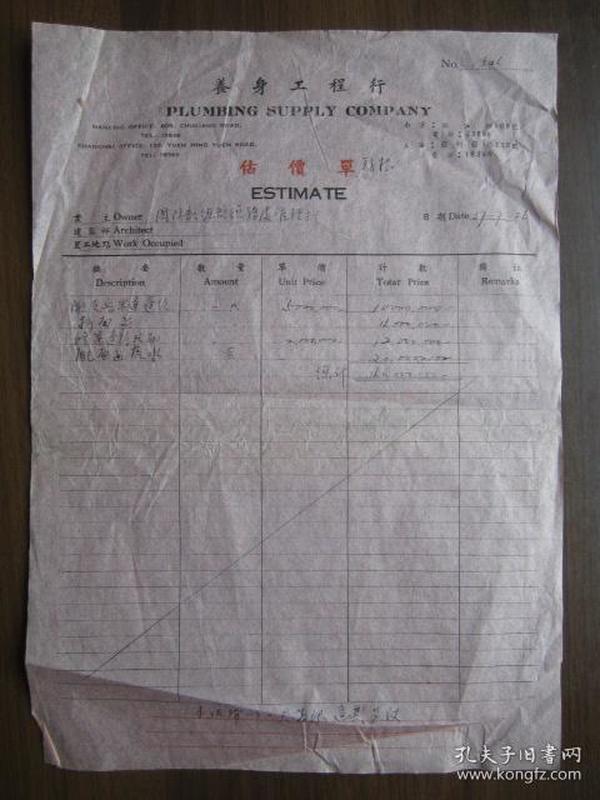 民国37年国防部总部总务处在养身工程行购买面盆、莲蓬等商品估价单