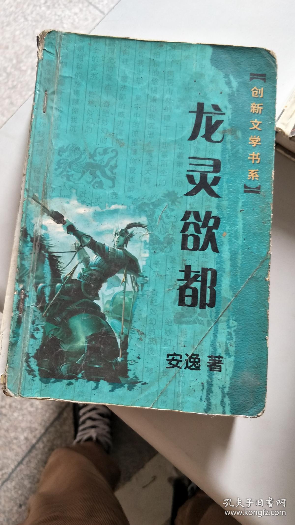 【旧书二手书】龙灵欲都