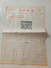 羊城晚报1964年5月5日(1--4版)