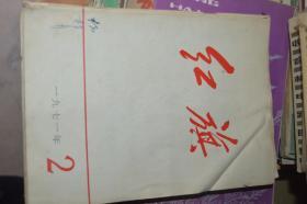 红旗杂志.1971.2