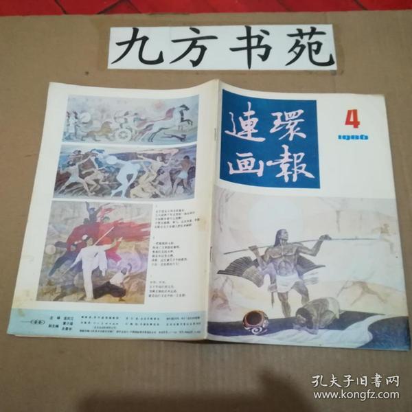 连环画报 1986年第4期.