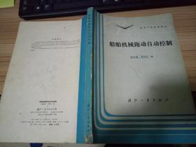船舶机械拖动自动控制【87年国防工业出版社一版一印 仅印1000册】
