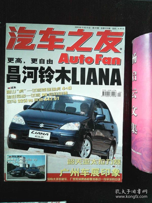 汽车之友 2005 24