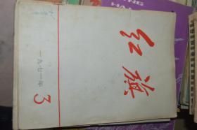 红旗杂志.1971.3