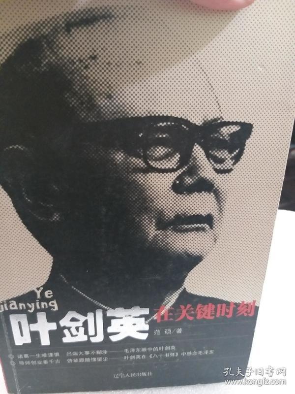 范硕著《叶剑英在关键时刻》一册