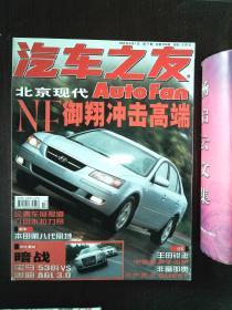 汽车之友 2005 17