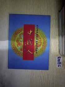赵欣书法作品和社会活动剪影--中国人