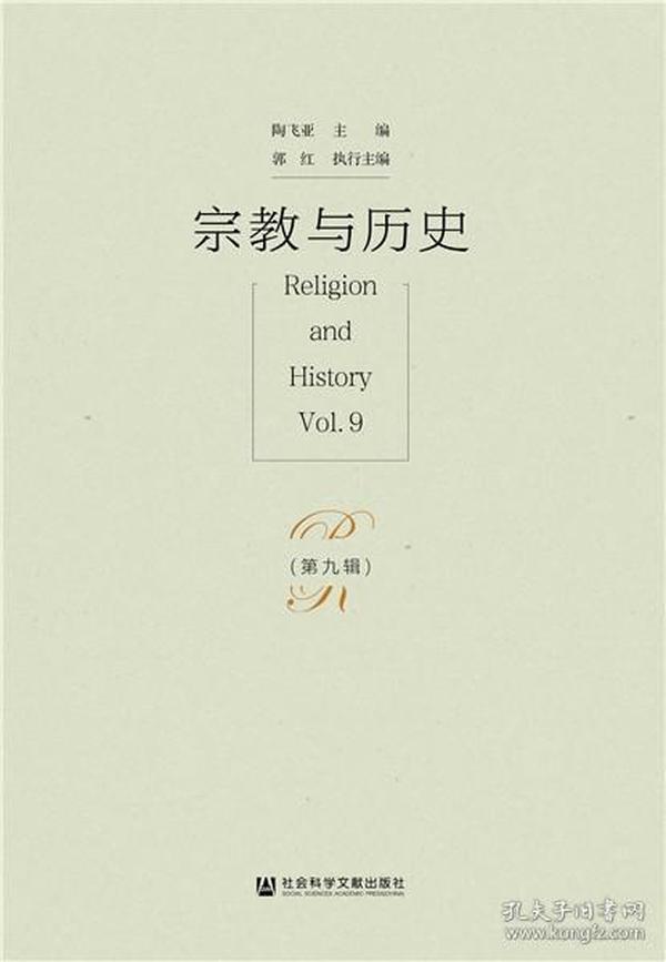 宗教与历史(第九辑)