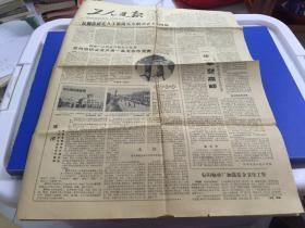工人日报【1964年6月9日】 4版