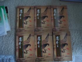 鹰爪王1、2、3、4、6、7六本合售(缺第五册)联经版武侠经典