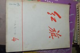 红旗杂志.1971.4