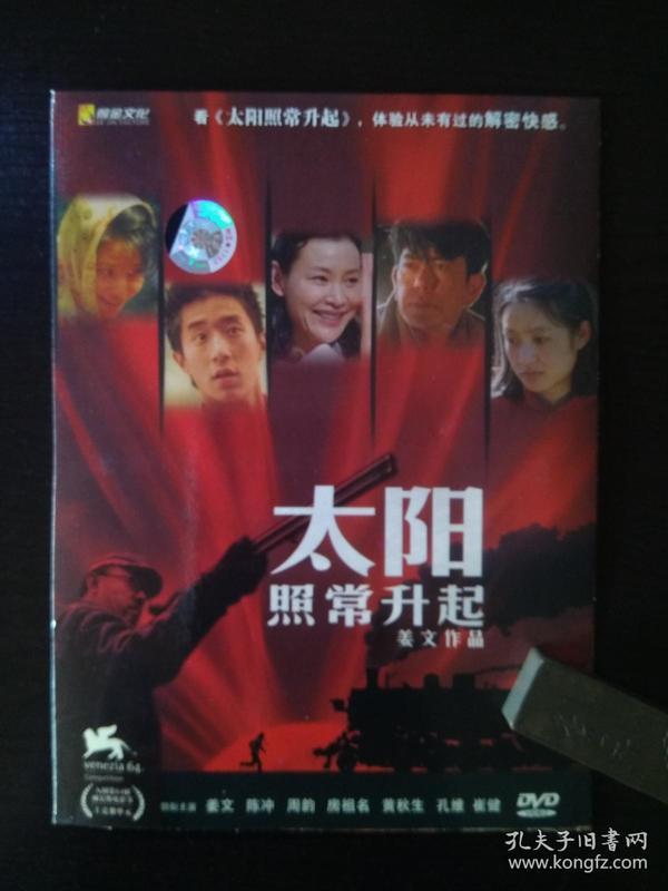 太阳照常升起 / DVD / 姜文作品 / 主演:姜文、陈冲、周韵、房祖名、黄秋生、孔维、崔健