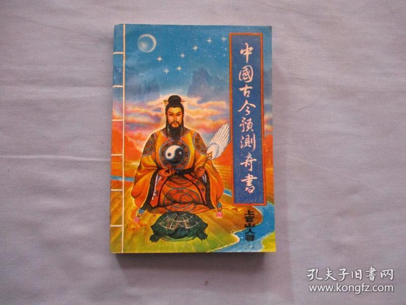 中国古今预测奇书【95品;见图】